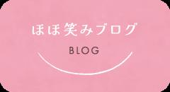 ほほ笑みブログ